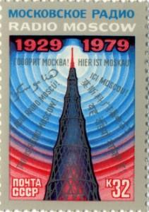 1979_stamp_Radio_Moscow