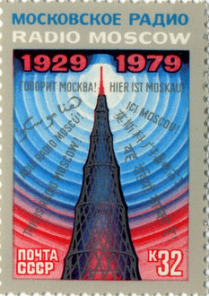 1979_stamp_Radio_Moscow