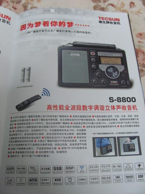 Tecsun-S8800-Catalog