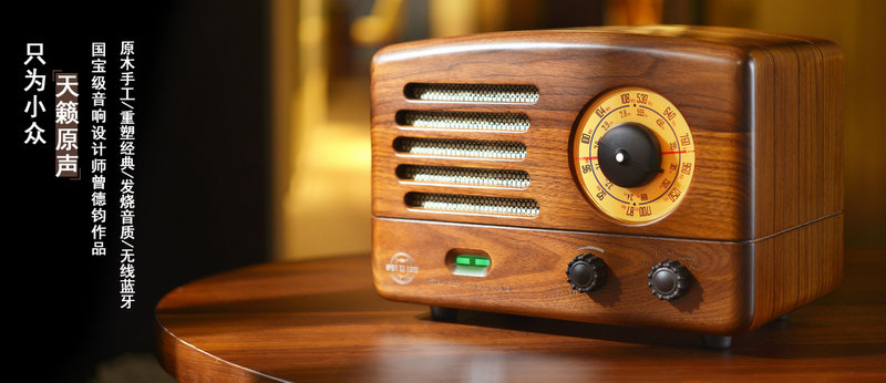 Muzen Audio Handcrafted Radios The Swling Post